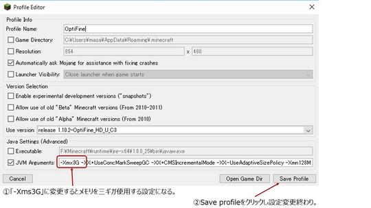 プロファイル変更.jpg