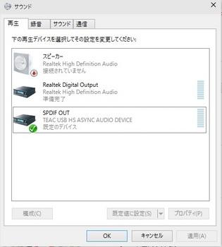 既定のデバイス.jpg